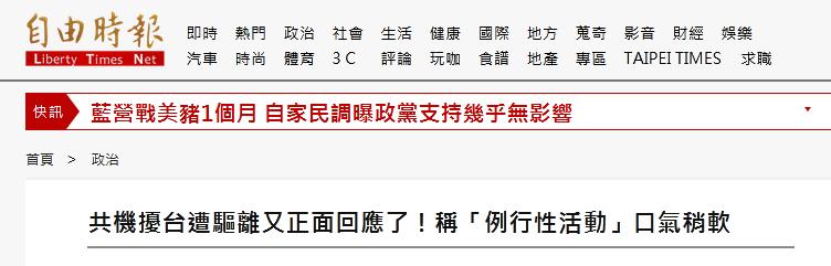"""绿媒又脑补:解放军军机上午进入台西南空域 回应台军广播口气""""稍软""""图片"""