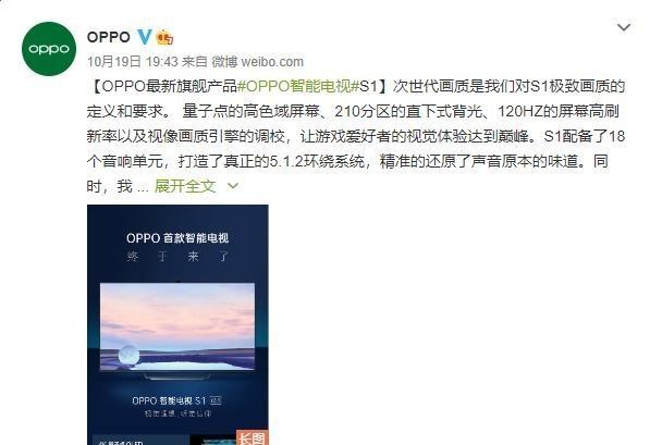 一图看懂两款OPPO智能电视 4K量子点QLED配旗舰芯