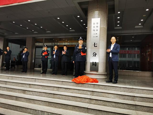 郑州公安系统改革:撤销29个分局新组建11个分局图片
