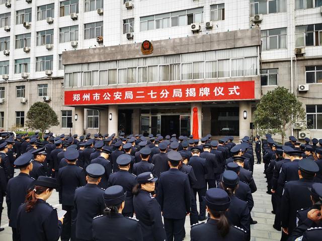 郑州公安零碎变革:撤消29个分局新组建11个分局(图2)