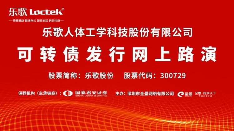 [预告]乐歌股份可转债发行网上路演10月20日下午在全景网举行