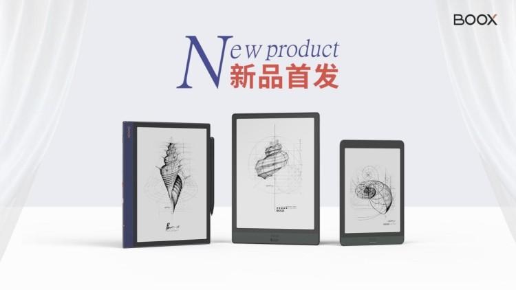 文石 BOOX Note3、Nova3等三款智能墨水平板新品上市