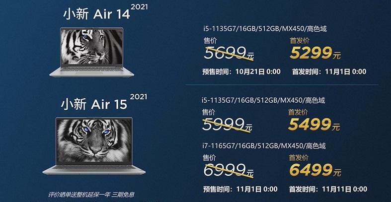 联想发布小新 Air 14/15 2021:11 代酷睿 + MX 450,5299 元起