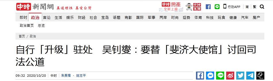 """吴钊燮扬言要为""""驻斐济大使馆""""讨回公道 台媒质疑图片"""