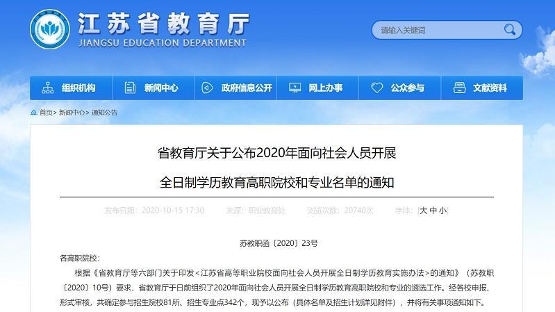 江苏省81所高职院校面向社会人员开展全日制学历教育招生图片