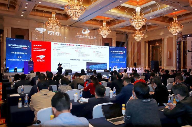 """以""""双创""""大赛促进大中小企业融通发展,南岸携手京东构建智能产业新生态"""