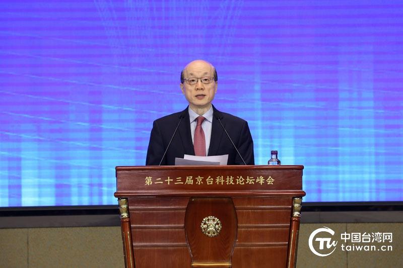 刘结一主任在第23届京台科技论坛上的致辞图片