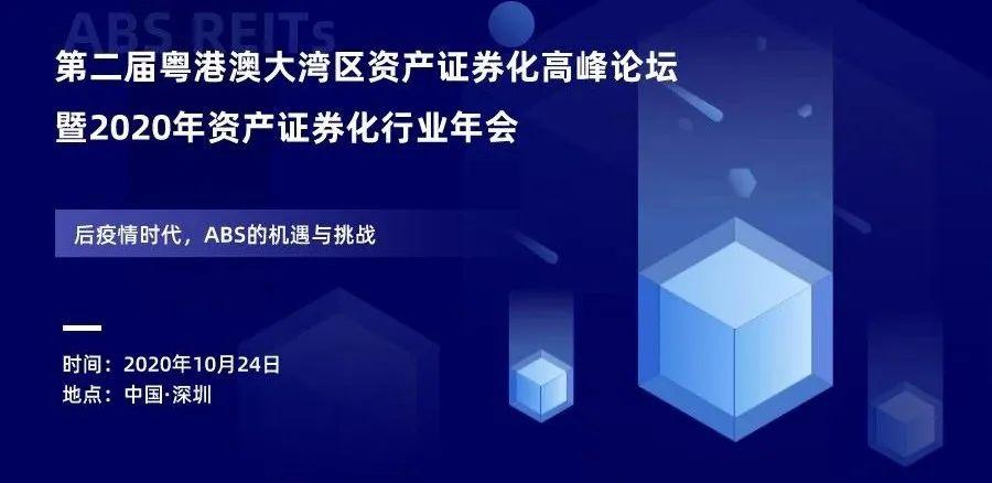 深圳会议丨第二届粤港澳大湾区资产证券化高峰论坛议程公布
