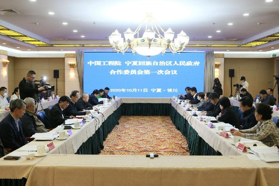 中国工程院宁夏回族自治区人民政府合作委员会第一次会议在银川召开