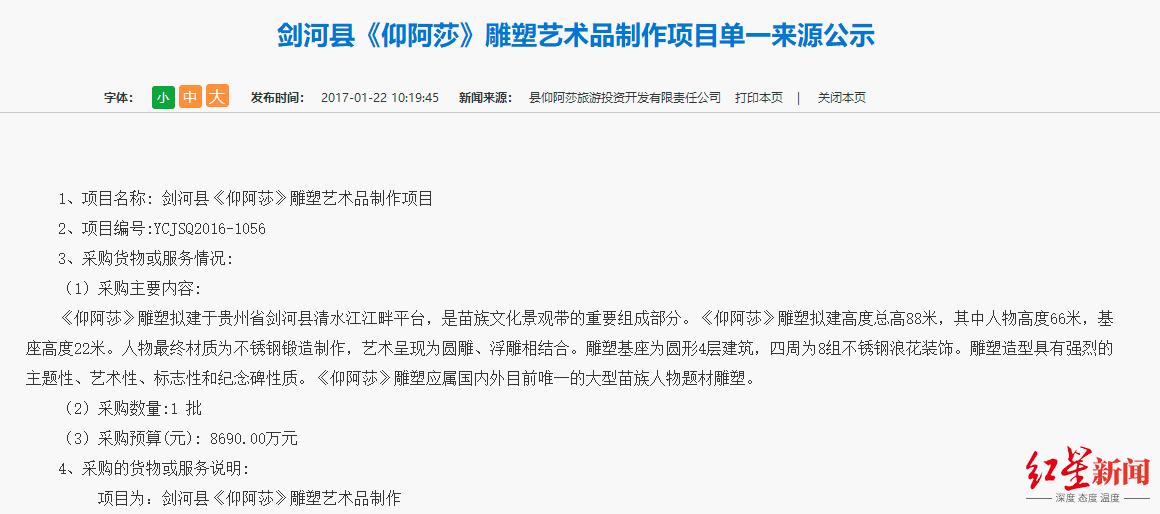 剑河县当局宣布的仰阿莎雕塑采购信息图据剑河县当局官网