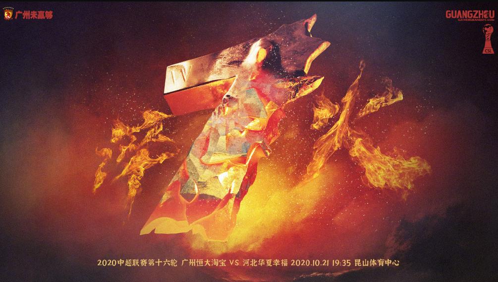 广州恒大发布对阵华夏幸福赛前海报:淬火,百炼成钢