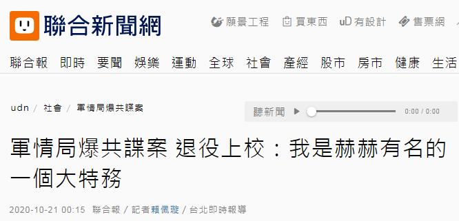 """台当局宣布破""""共谍""""案当晚 涉案人反呛:我是台湾派到大陆的大特务!图片"""