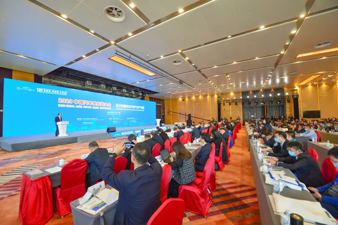 大咖云集!2020中国汽车供应链大会开幕图片