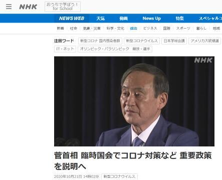 日本政府将排百万吨核污水入海?菅义伟回应