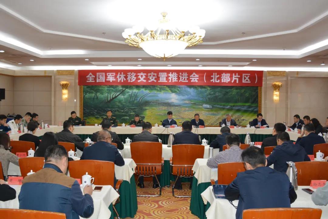 全国军休移交安置工作推进会在宁夏、福建召开图片
