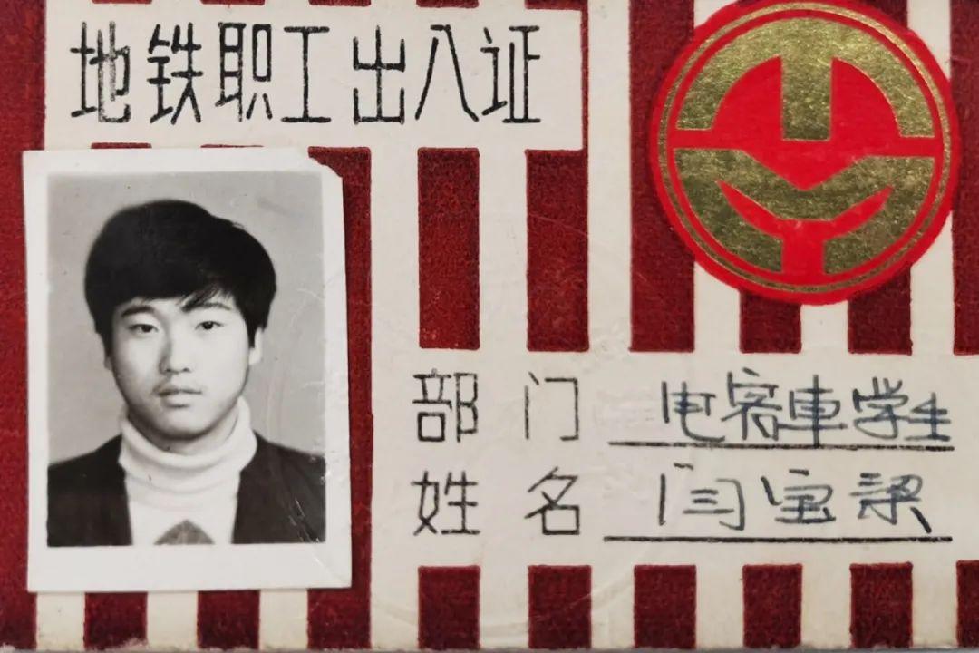 天津地铁50年   无悔青春,岁月自成芳华 —— 阎宝粮图片