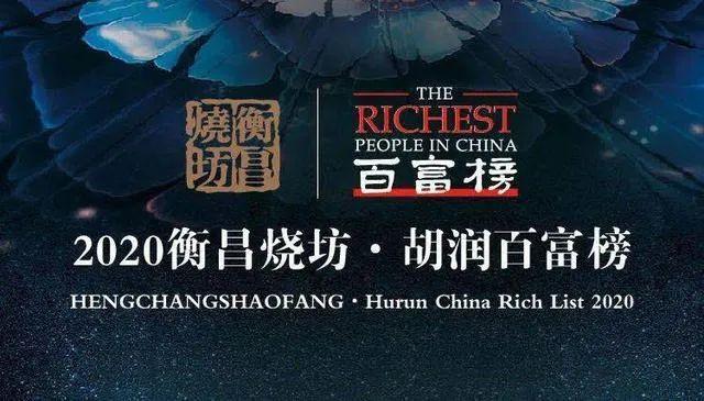 2020胡润百富榜出炉,农牧企业42人上榜,秦英林财富翻番,仍稳居首位图片