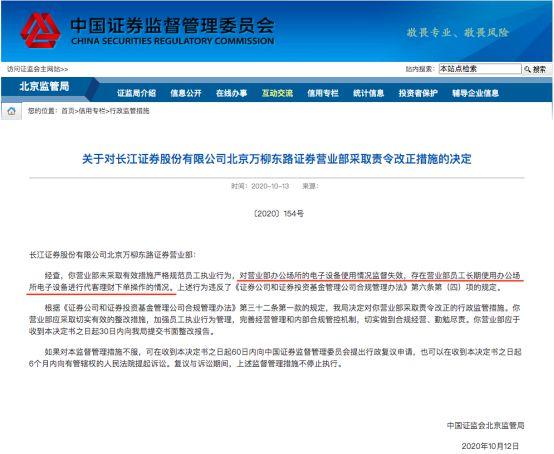 员工长期使用营业部电脑代客炒股 长江证券营业部遭罚