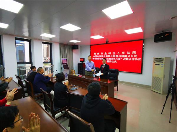"""鱼峰法院:与中国电信签署""""推动综合治理,切实解决执行难""""战略合作协议图片"""