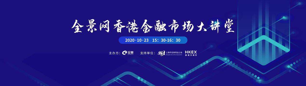 [预告]全景网香港金融市场大讲堂 10月23日领略全球焦点资本市场最新动态