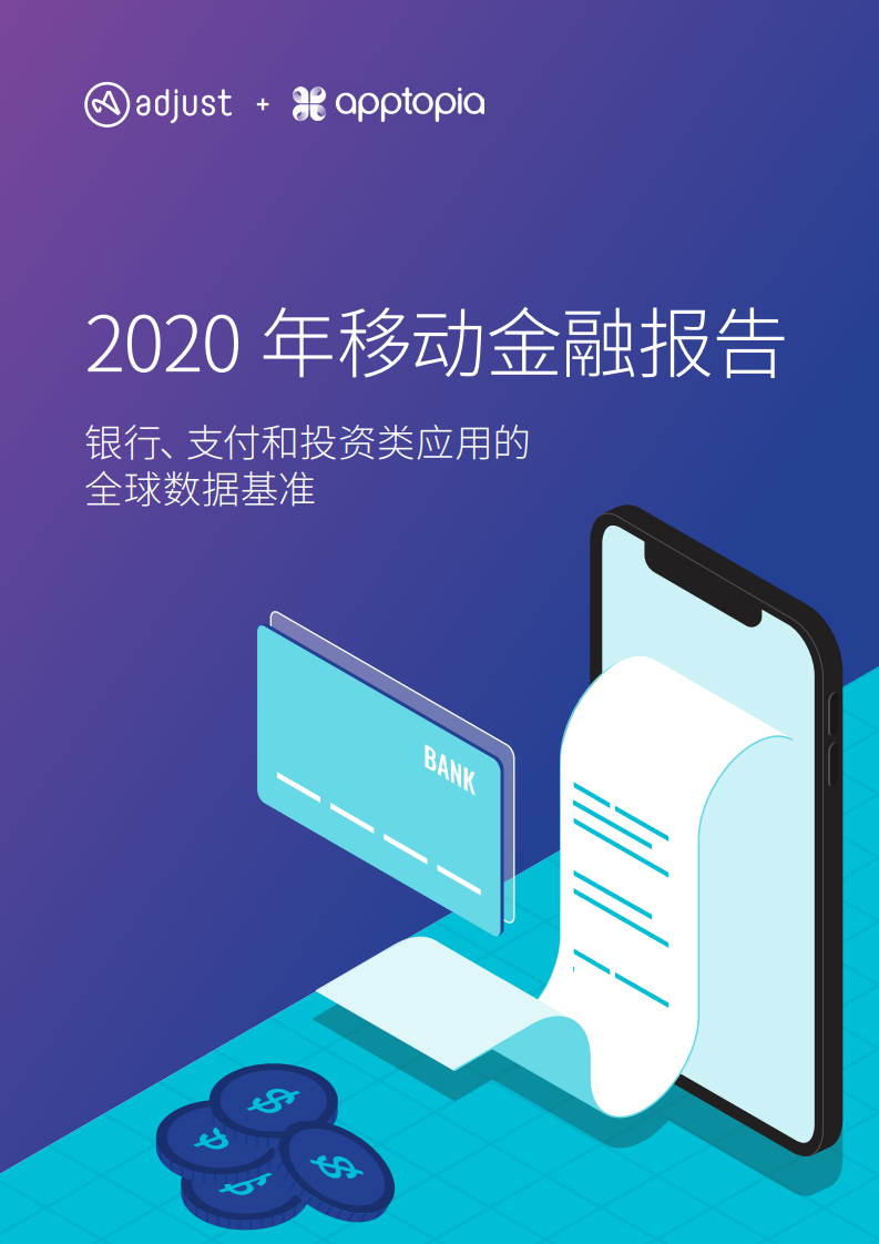 Adjust&Apptopia:2020年移动金融报告
