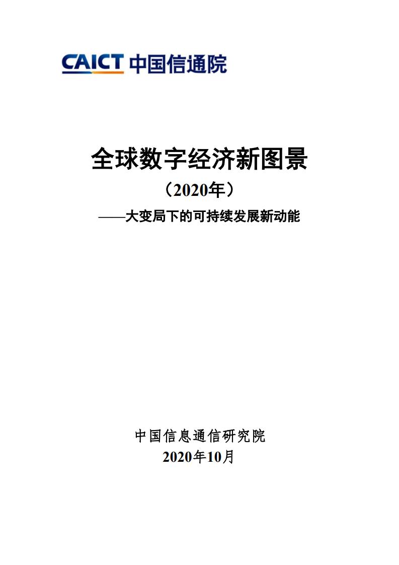 中国信通院:2020年全球数字经济新图景