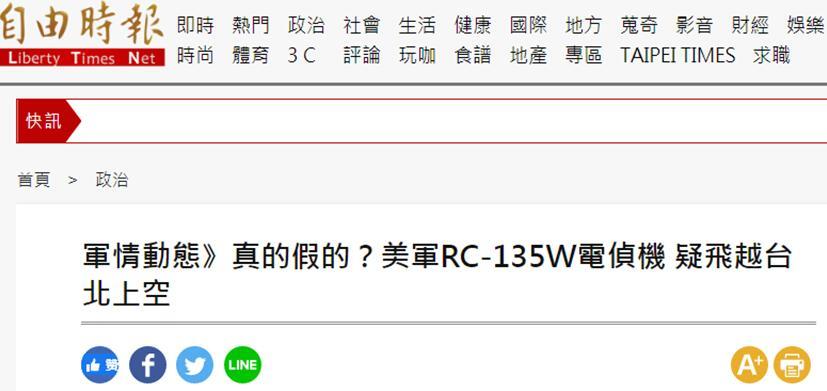 绿媒爆美军电子侦察机今疑似飞越台北上空图片