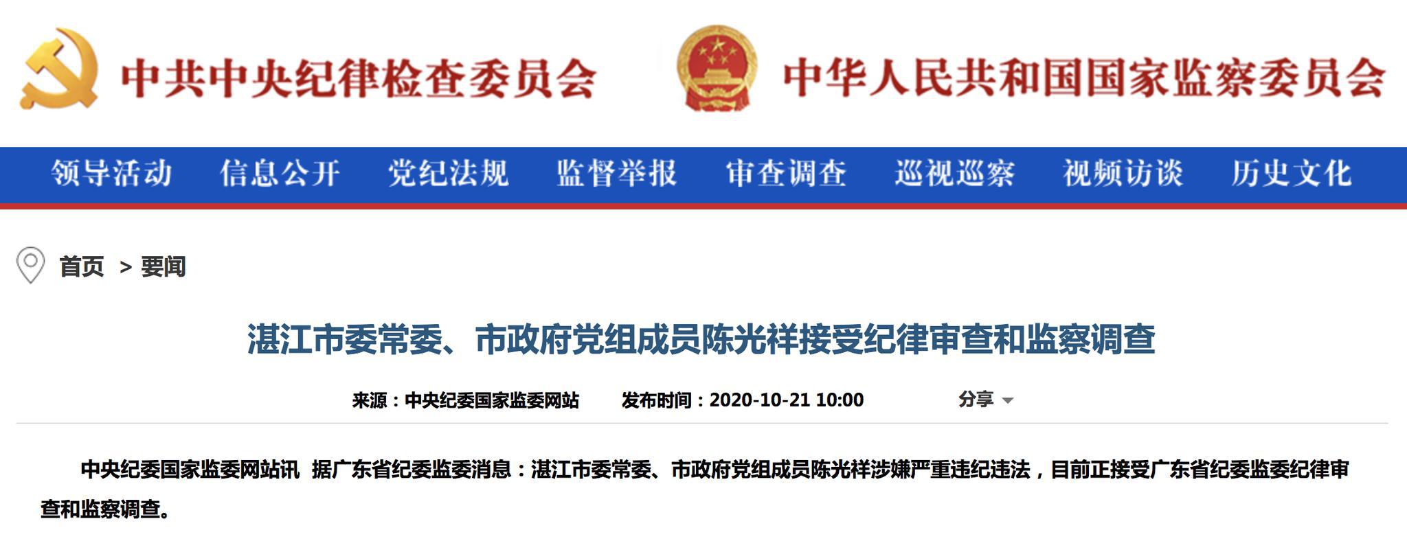 广东省湛江市委常委、市政府党组成员陈光祥被查图片