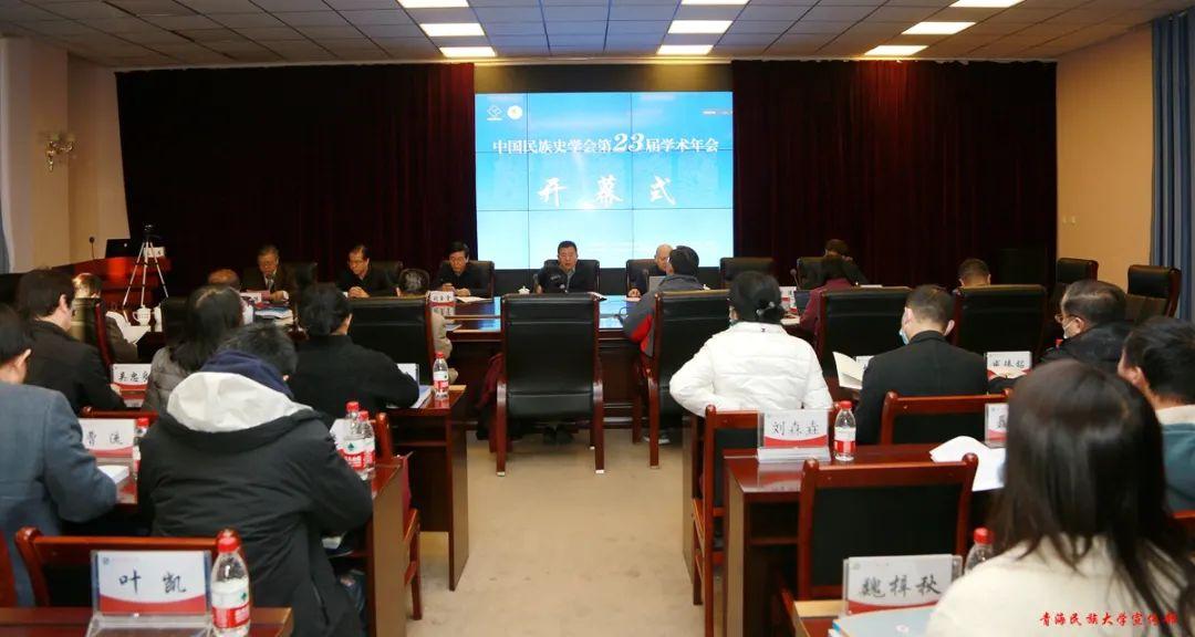 中国民族史学会第23届学术年会在青海民族大学召开图片
