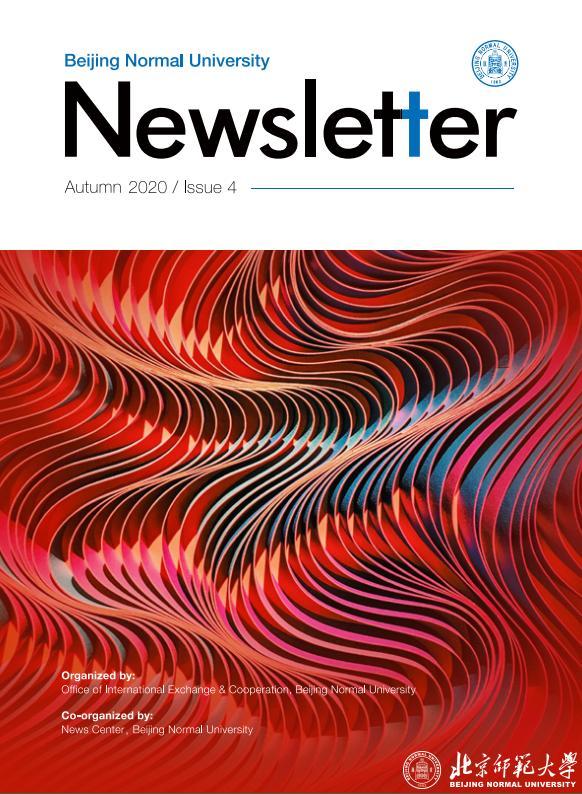 北京师范大学Newsletter第四期正式发布