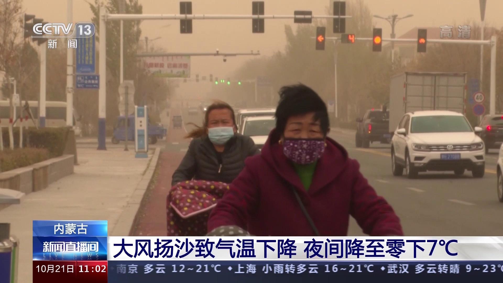 内蒙古大风扬沙致气温下降 夜间降至零下7℃图片