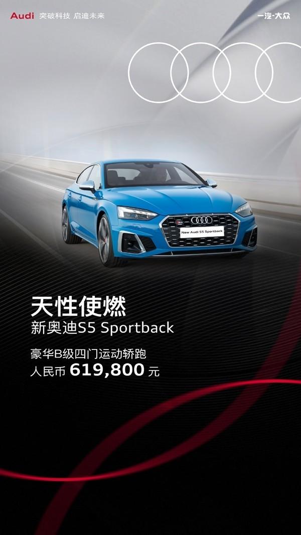 奥迪S5系列三款新车发布 高性能运动轿跑61.98万元起