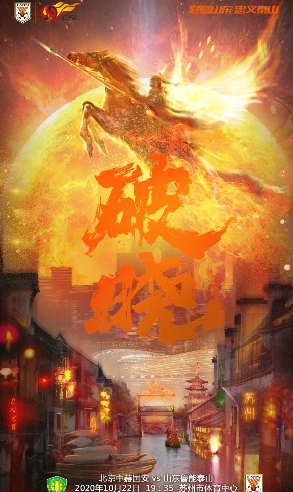 山东鲁能发布对阵北京国安赛前海报:破晓
