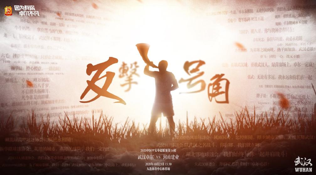 武汉卓尔发布对阵河南建业赛前海报:反击号角