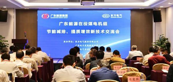 股份公司与东方电气召开在役燃煤机组节能减排、提质增效新技术交流会