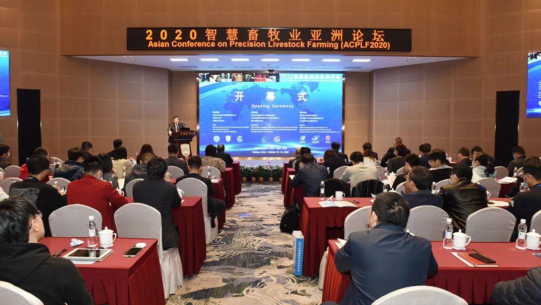 中国农大参与主办2020年智慧畜牧业亚洲论坛图片