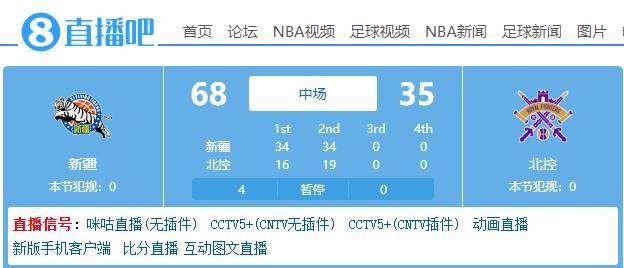 新疆上半场领先北控33分 唐才育与齐麟合计三分球8中7