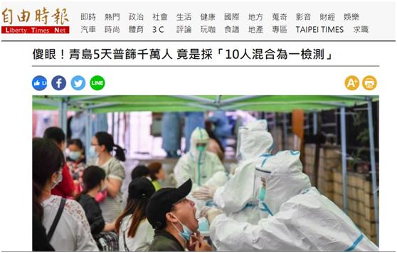 """台卫生部门负责人损青岛新冠病毒混采检测""""让人傻眼"""" 又被打脸图片"""