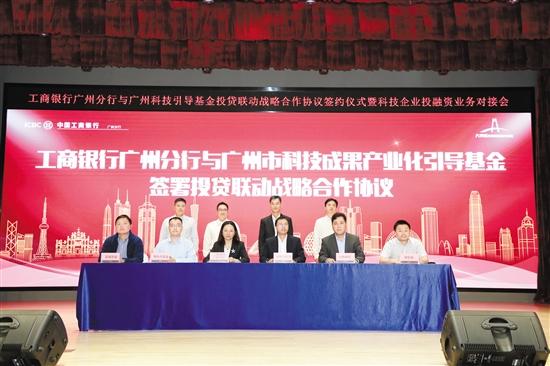 """工行广州分行与广州市科技成果产业化引导基金签署投贷联动战略合作协议并推出""""工银创投贷"""""""
