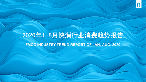 尼尔森报告揭示快消品新趋势:京东线上渠道领先优势明显