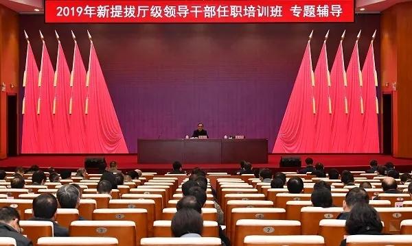 冯志礼在2019年新提拔厅级领导干部任职培训班作辅导时强调:做忠诚干净担当的领导干部图片