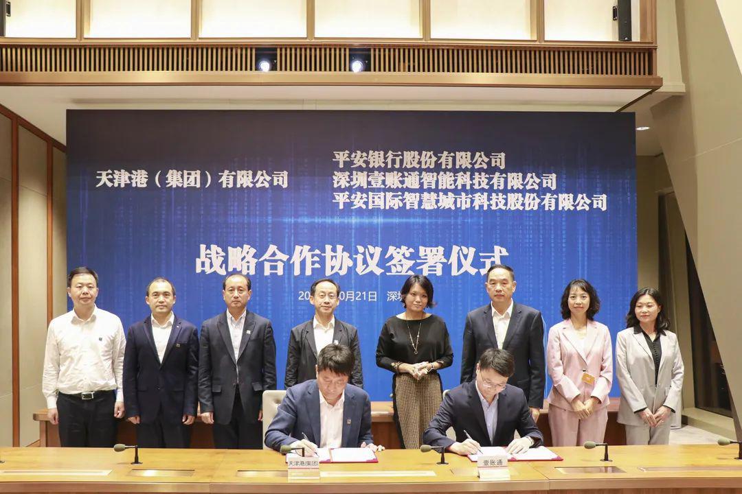 天津港集团公司与平安银行、金融壹账通、智慧城市签署战略合作协议