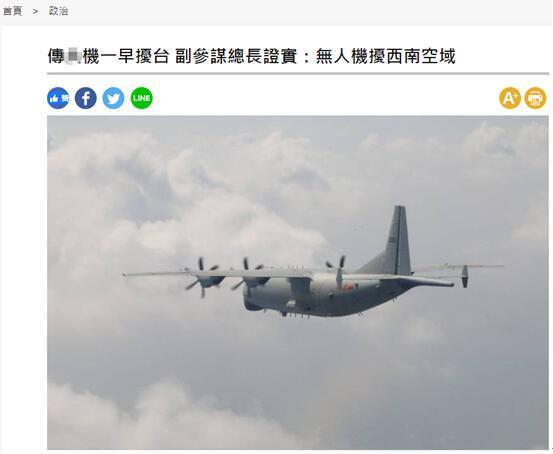 """台媒称解放军军机今日再度现身台西南空域 台军高官:已""""变成常态""""图片"""