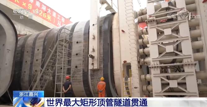 世界最大矩形顶管隧道双向贯通图片