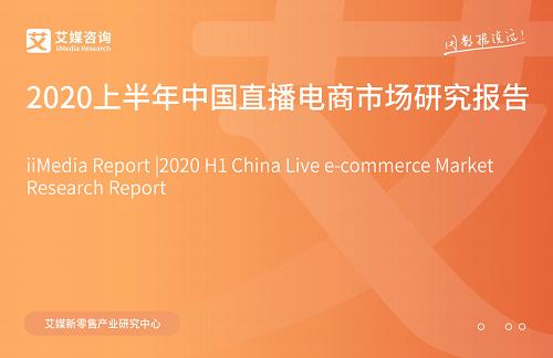 艾媒咨询2020上半年中国直播电商市场研究报告发布 辛选入选典型案例
