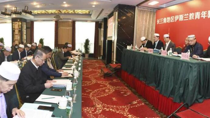 上海、江苏、浙江、安徽伊斯兰教协会在沪举办长三角地区青年教职人员研修班图片