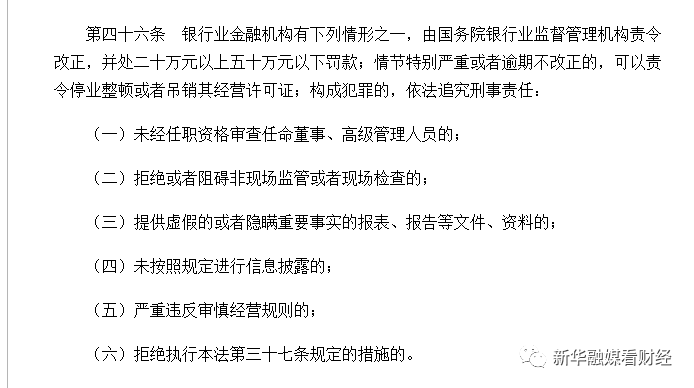 江苏银行再次因信贷违规被罚60万元 关注类贷款总额持续攀升