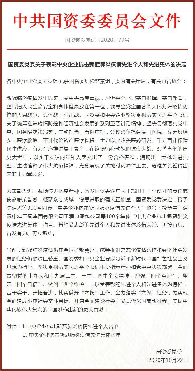 中央企业抗击新冠肺炎疫情群英榜图片