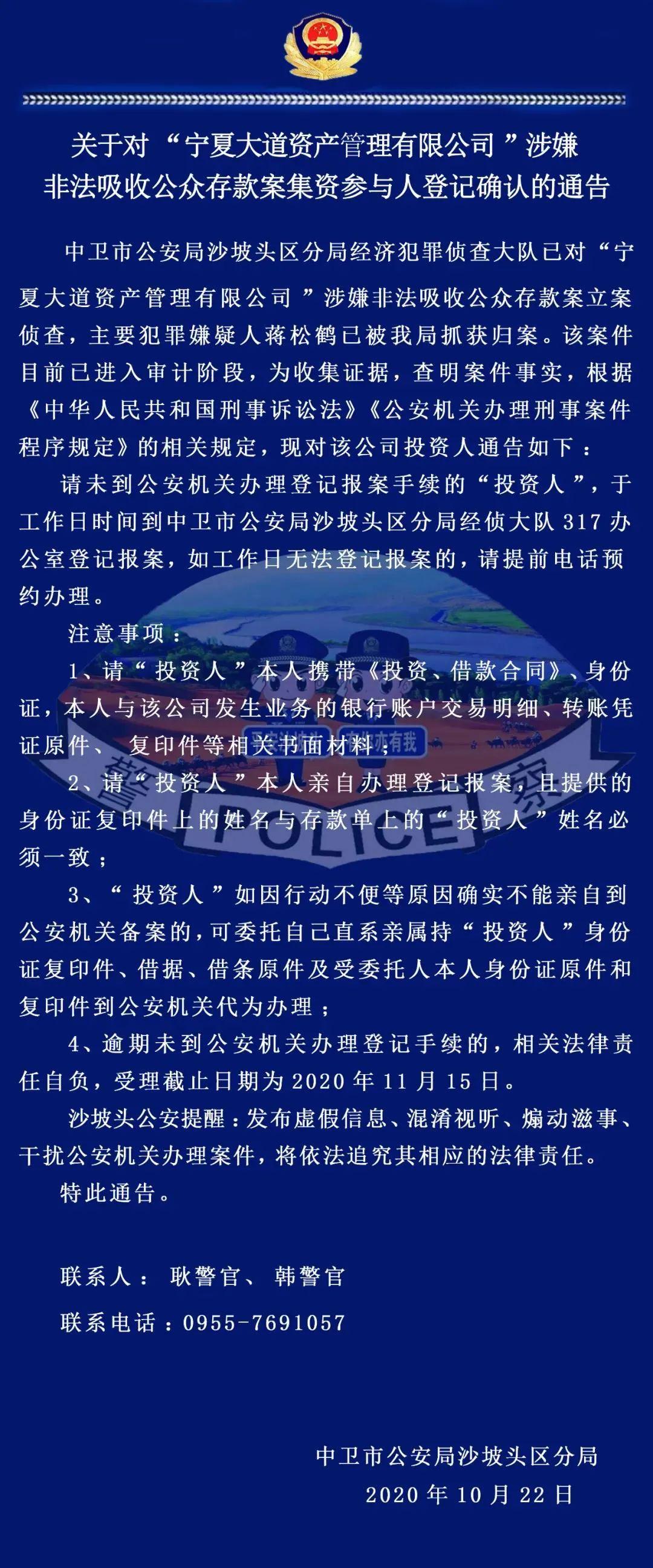"""【扩散】关于对""""宁夏大道资产管理有限公司""""涉嫌非法吸收公众存款案集资参与人登记确认的通告!图片"""