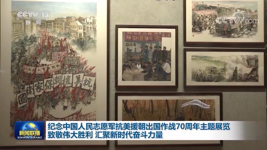 纪念中国人民志愿军抗美援朝出国作战70周年主题展览 致敬伟大胜利 汇聚新时代奋斗力量